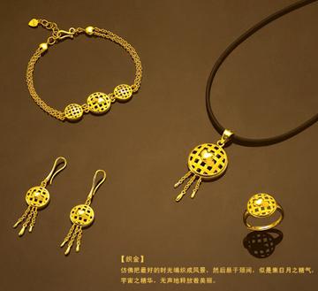 金叶珠宝10