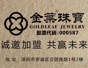 金叶珠宝股份有限公司