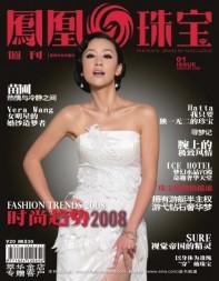 《凤凰周刊·威尼斯娱乐棋牌手机版》杂志