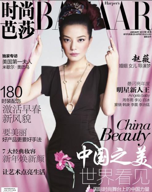 《時尚芭莎·珠寶》雜志