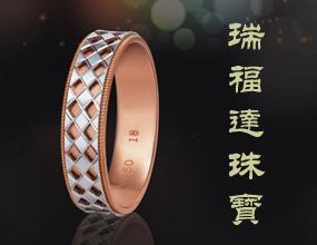 深圳市瑞福达珠宝有限公司