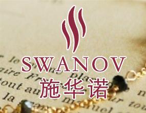 深圳贵族珠宝有限公司(施华诺)
