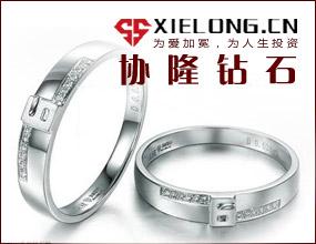 协隆钻石(中国)进出口有限公司