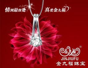 金九福珠宝