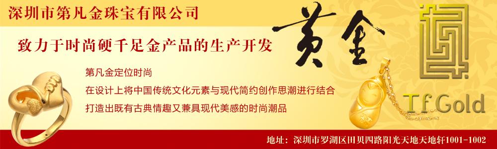 深圳市第凡金珠宝有限公司