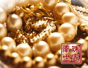 深圳市南珠世家珍珠有限公司