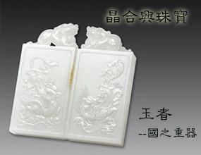 香港晶合珠宝有限公司