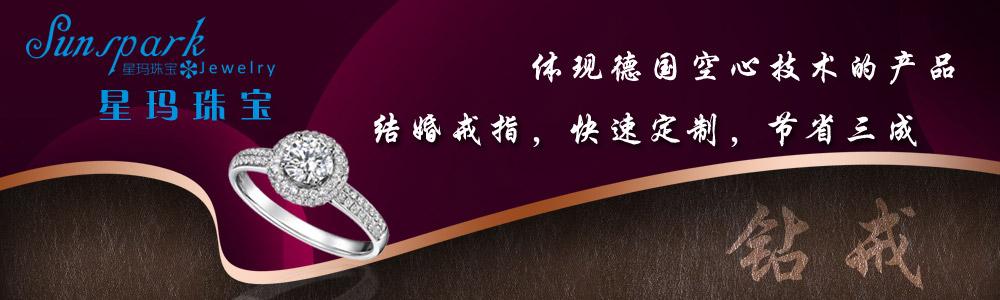 深圳星玛珠宝