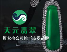 深圳市金凤凰翡翠首饰有限公司