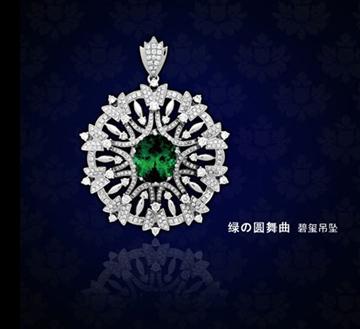 绿の圆舞曲