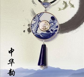 古瓷首饰系列之中华韵