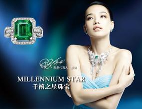 千禧之星珠宝股份有限公司