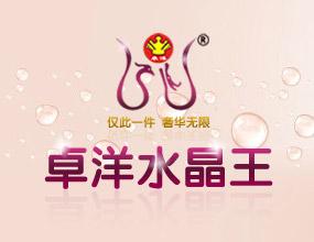 广州卓洋珠宝首饰有限公司