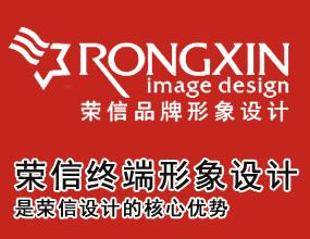 深圳市荣信装饰设计有限公司