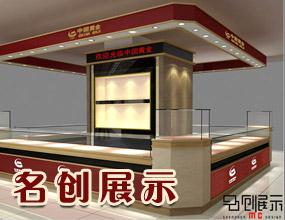 深圳市名创展示设计有限公司