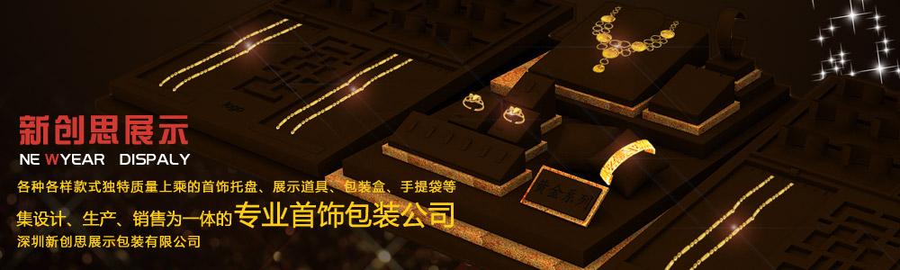 深圳新创思展示包装公司