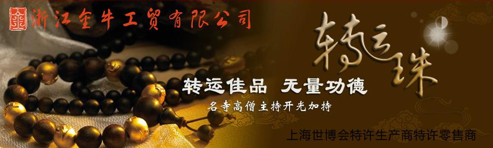 浙江金牛工贸有限公司