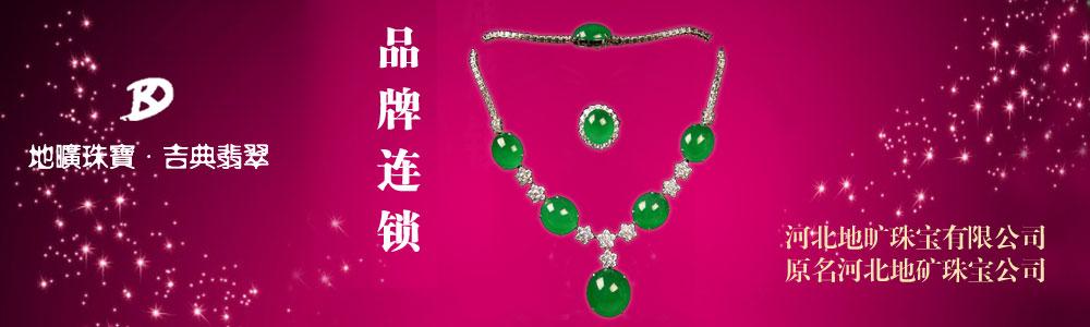河北地旷珠宝有限公司