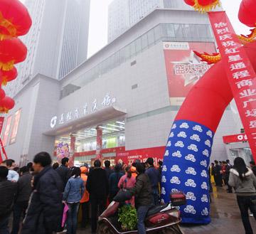 红星通程商业广场