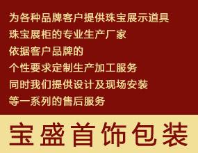 深圳市宝盛首饰包装有限公司