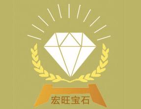 广西梧州宏旺宝石饰品有限公司