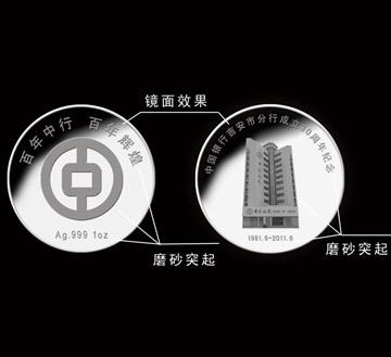 中国银行章工艺