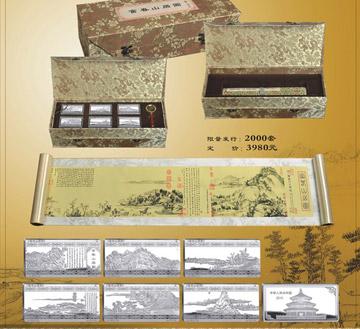 富春山居图锦盒装