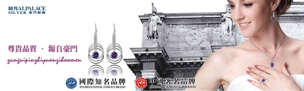 豪门国际珠宝有限公司(豪门银饰)