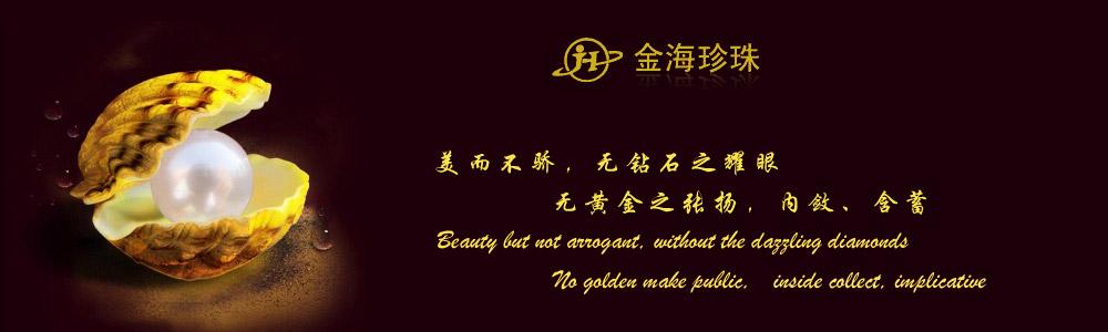 金海珍珠有限公司