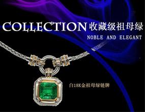 北京星城珠宝有限公司