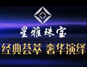 深圳市星雅珠宝有限公司