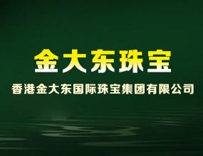 香港金大东国际珠宝集团有限公司