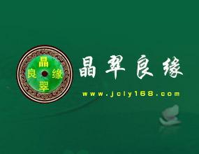 深圳市晶翠良缘股份有限公司
