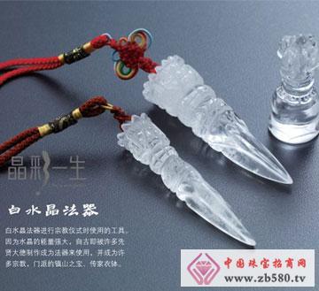 白水晶法器