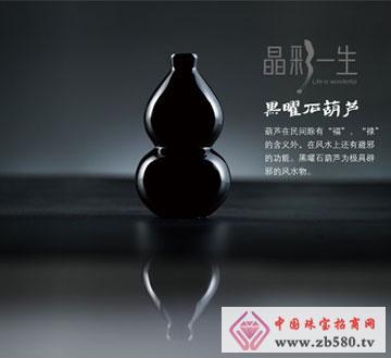 黑曜石葫芦