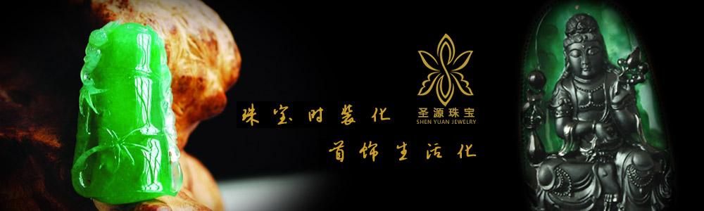 丽江圣源旅游商贸有限公司