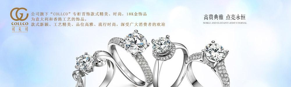 福州鸿景珠宝有限公司