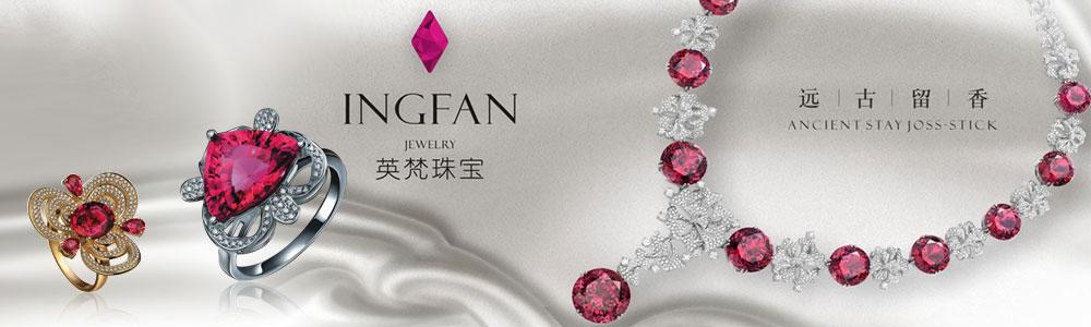 河南英梵珠宝有限公司