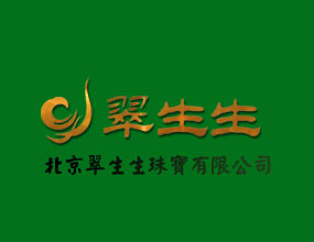 北京翠生生珠宝有限公司