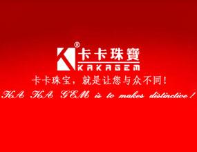 卡卡珠宝(深圳)有限公司