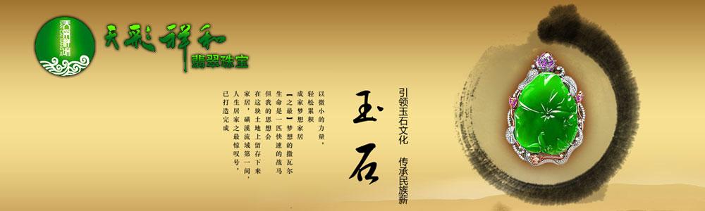 深圳市天彩祥和翡翠珠宝有限公司