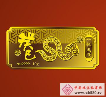 紫金黄金--金蛇呈祥金条