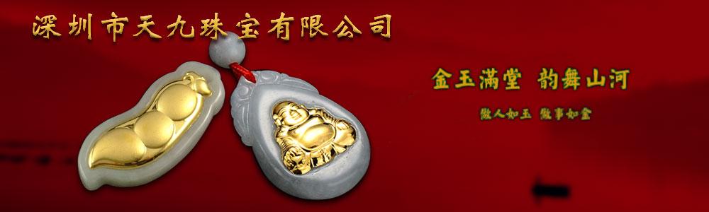 深圳市天九珠宝有限公司