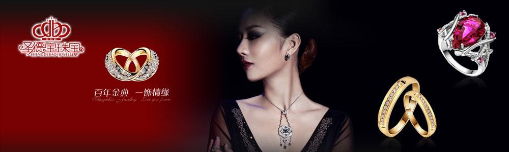 深圳市圣德宝珠宝有限公司