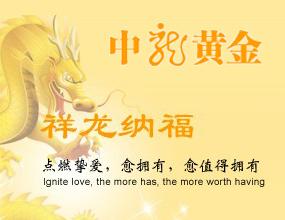 上海中龙金银珠宝有限公司