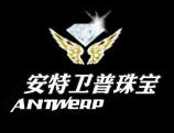 安特卫普千赢国际客户端下载