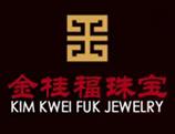 金桂福珠宝