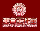 生肖王珠寶