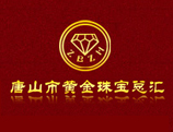 唐山市黃金珠寶總匯
