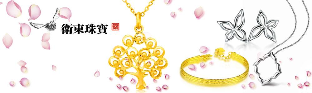 北京衛東世嘉國際珠寶有限公司